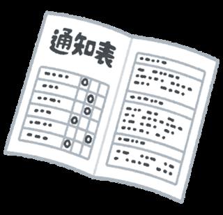 通知表イラスト-min.png